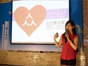 众社會企業創辦核心成員黃孟淳一開始為大家介紹「友善台灣好餐廳APP」/Photo Credit:生命力新聞