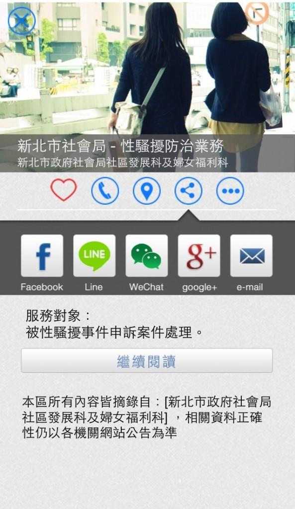 如果喜歡這篇資訊,可以分享給社群上的朋友,例:Facebook、Line、WeChat、G+、E-Mail
