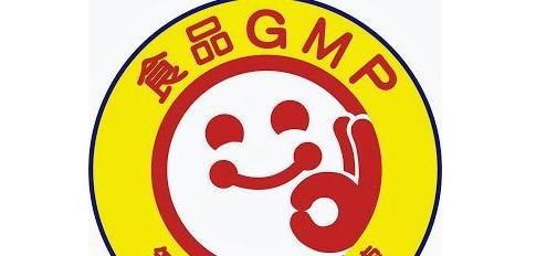(圖檔版權為GMP台灣食品發展協會所有)