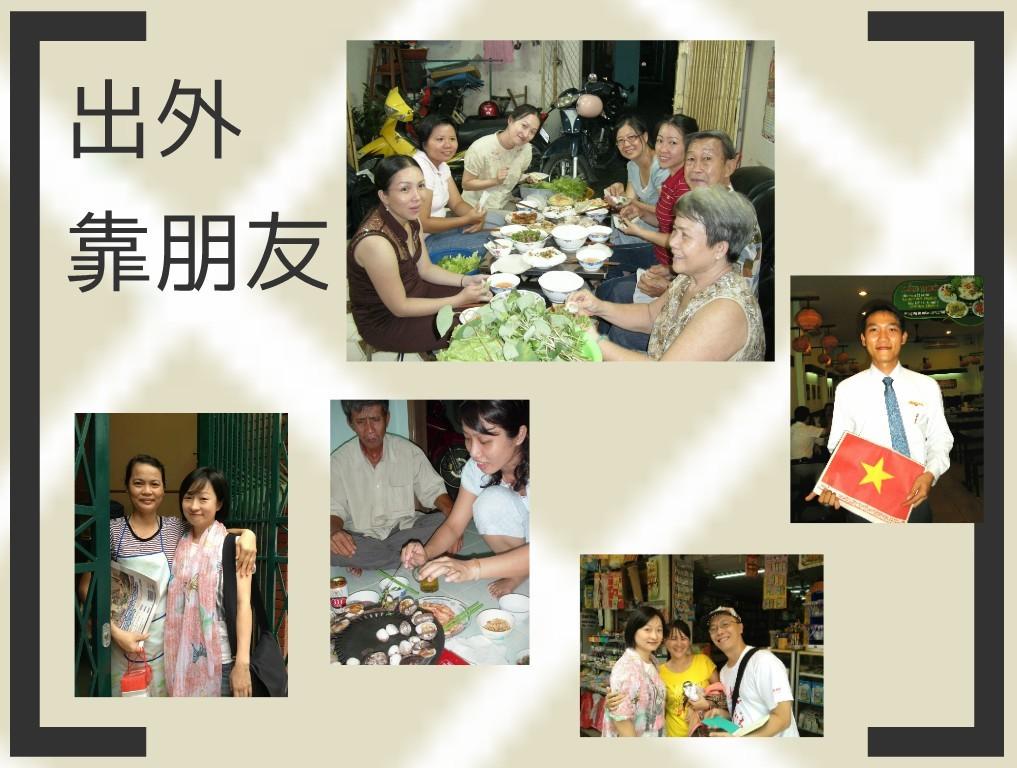 廖雲章於越南認識的朋友們