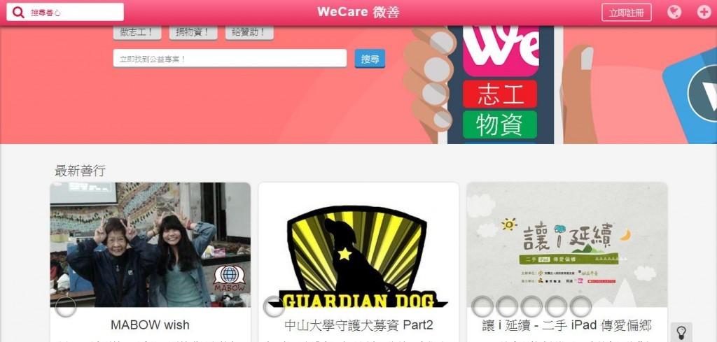 wecare2