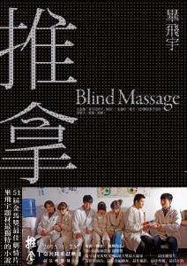 Blind Massage_CV Design-C0520a