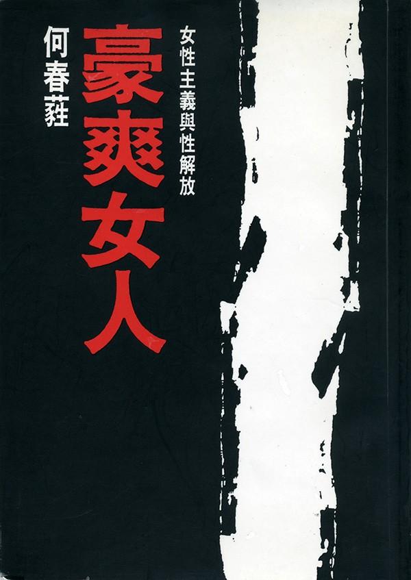 何春蕤《豪爽女人-女性主義與性解放》一書中討論的「身體情慾的賺賠邏輯」,對「色情報復」議題相當具解釋力。(圖片來源)