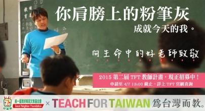 店頭POS-2015TFT教師招募(800x435px)
