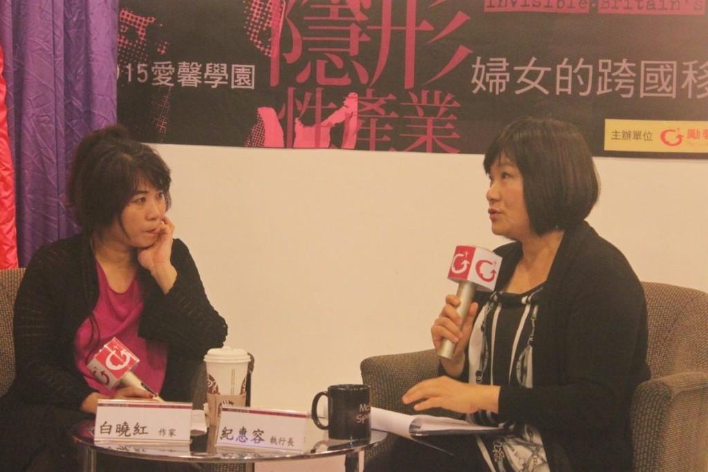 (作者白曉紅與勵馨基金會執行長紀惠容。圖片來源:勵馨基金會facebook)