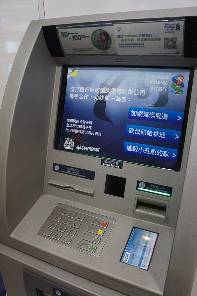 綠色和平(Green Peace)臺灣分會行動志工在全臺渣打銀行(Standard Chartered)共128臺ATM螢幕貼上靜電貼紙,告訴大家渣打銀行正成為破壞大堡礁幫兇的事實。(圖片來源:Greenpeace 綠色和平 (台灣網站) Facebook 專頁)