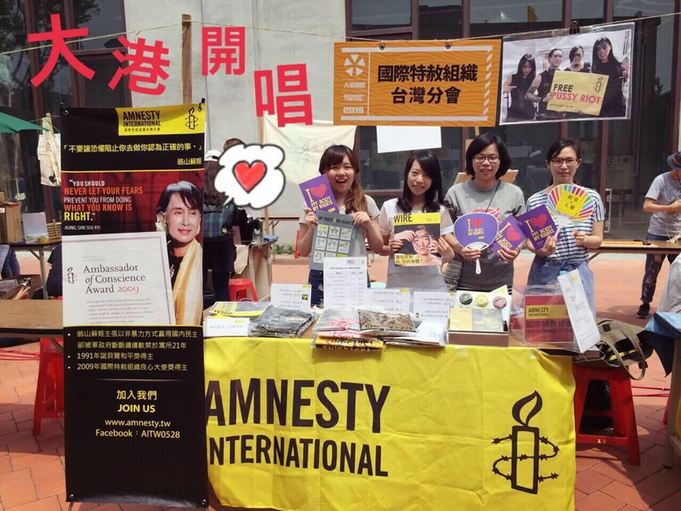 國際特赦組織台灣分會 在「大港開唱 」的擺攤現場(圖片來源:國際特赦組織 台灣分會 Amnesty International Taiwan Facebook 專頁)