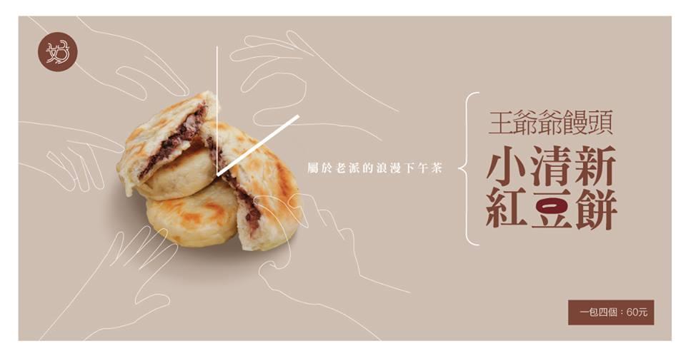 (好事 0 距離的第一波訂購,是延平南路上王爺爺的手工麵食。圖片來源:好事地圖 facebook)