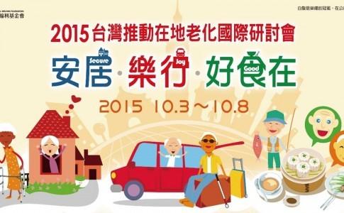 2015台灣推動在地老化國際研討會—安居、樂行、好食在(圖片來源:伊甸社會福利基金會)