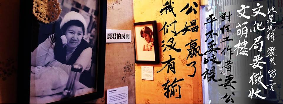 圖片來源:日日春關懷互助協會粉絲專頁,左方照片為已逝妓運工作者麗君。