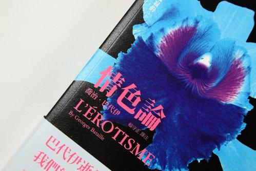 (圖片來源:OKAPI生活閱讀誌,【好設計】中文書:喬治.巴代伊《情色論》設計概念,作者: 小子 )