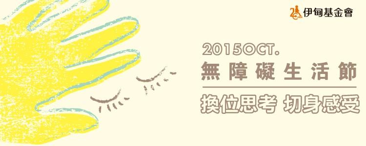 生活節-750-300
