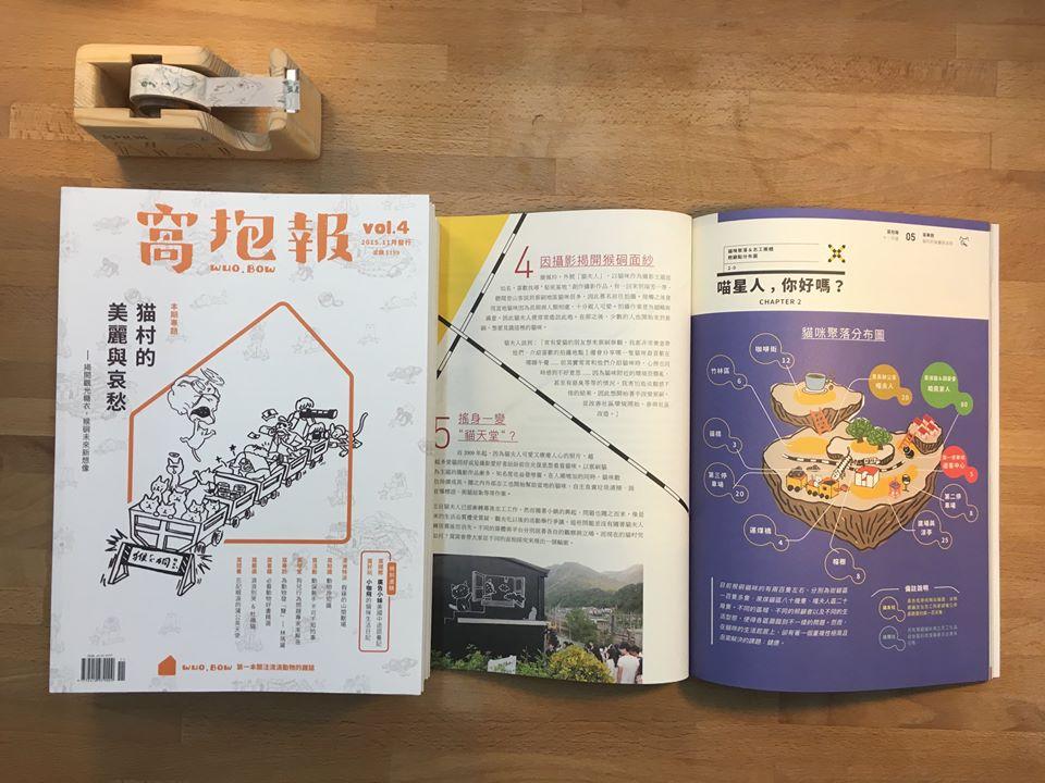 (照片來源:窩窩 Wuowuo粉絲專頁)