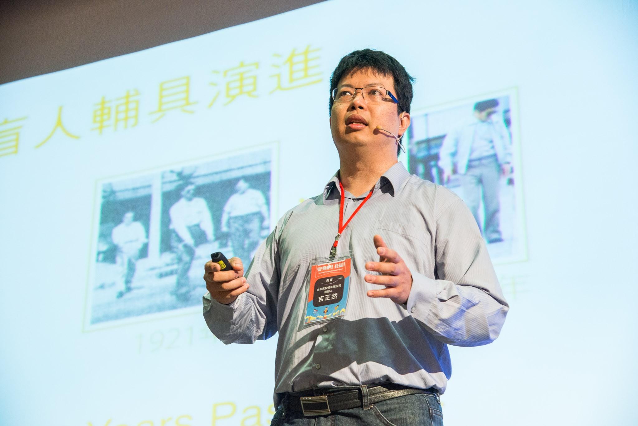 「微光計畫」推動者吉正然於2015「變身吧!公益」年會分享他對盲人科技的研發堅持。(攝影:MISC. 科學與人文記錄)