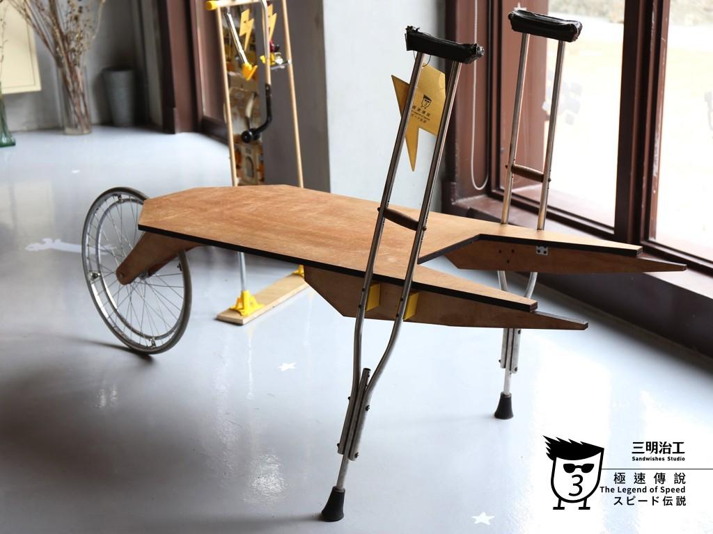 輪椅和輔具的改造,改寫移動速度的既定印象。(照片提供:三明治工。)