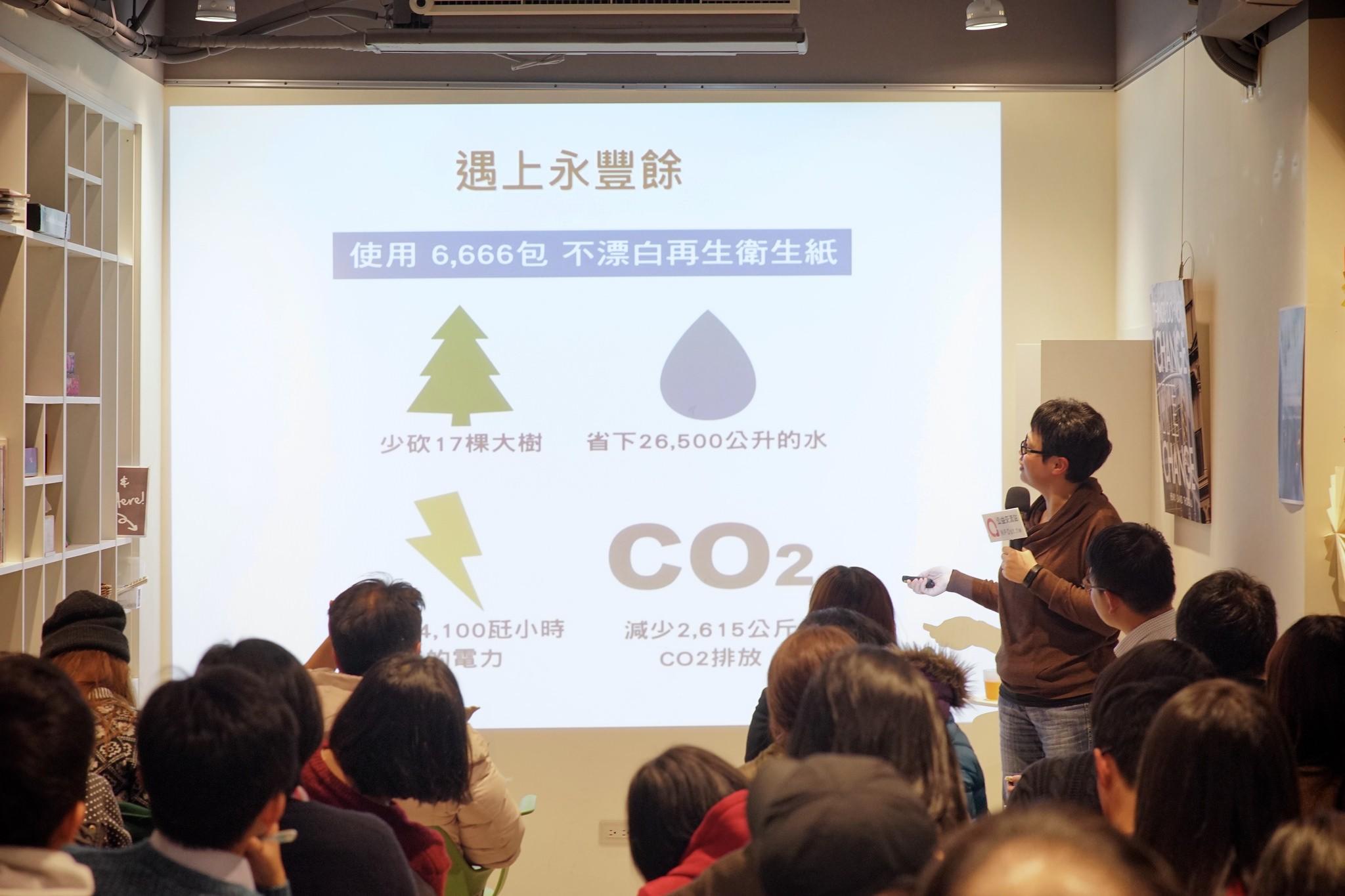 主婦聯盟環境保護基金會執行長賴曉芬,於公益爆米花#32「從捐款人到大企業,非營利組織的責任困境」演講分享