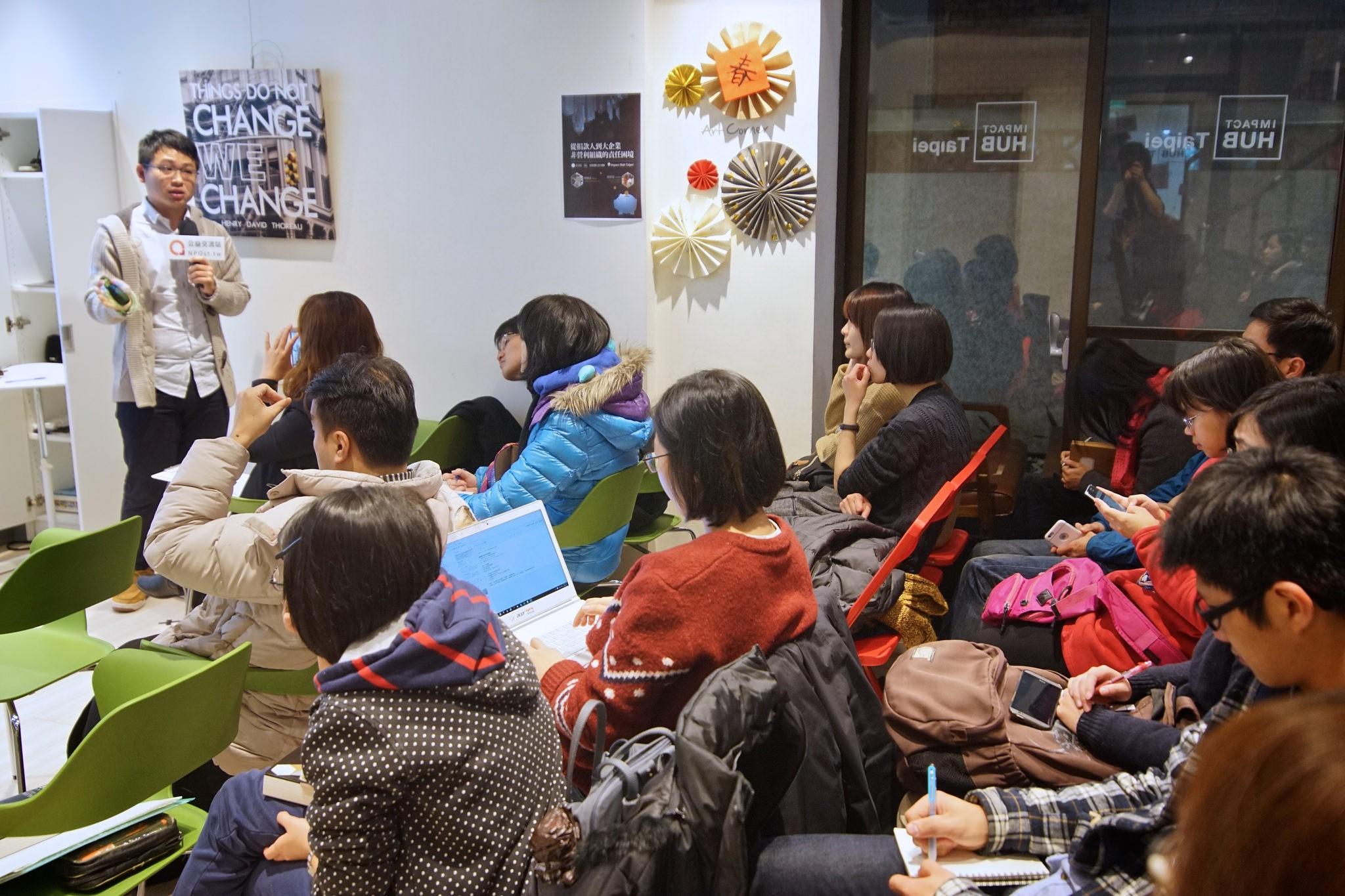 綠色公民行動聯盟理事趙家緯,於公益爆米花#32「從捐款人到大企業,非營利組織的責任困境」演講