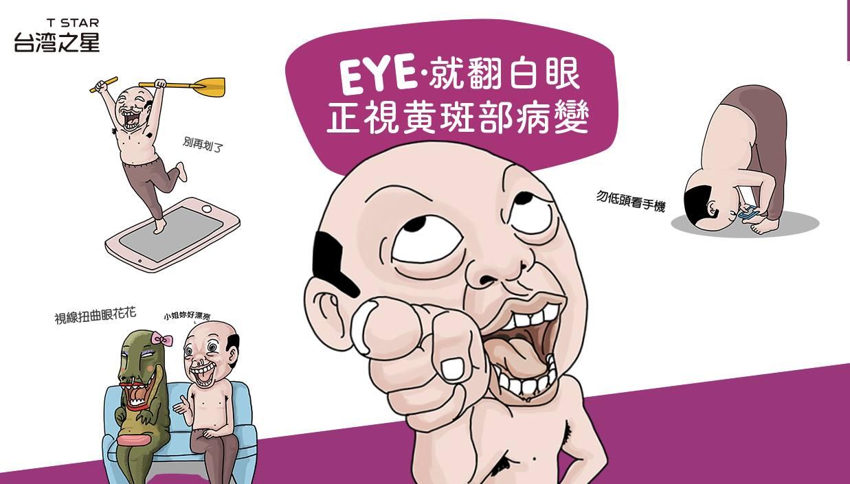 圖片來源:台灣之星護眼活動網頁