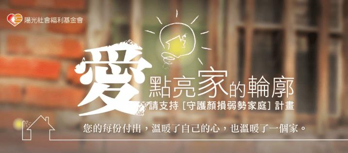 圖/陽光基金會網站