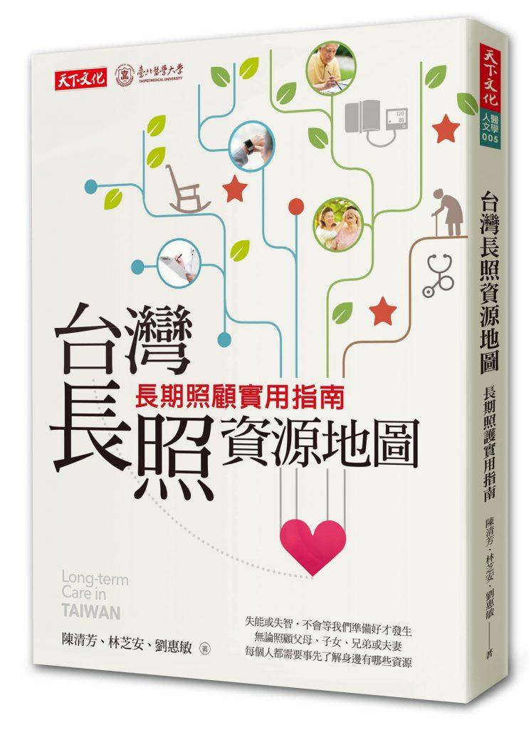台灣長照資源地圖-立體書封