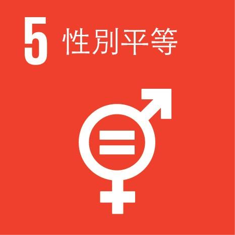 聯合國永續發展目標第五項:性別平等