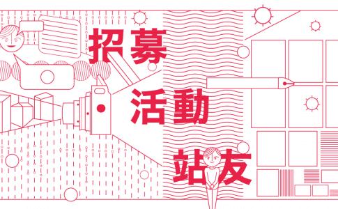 站友招募_活動頁cover