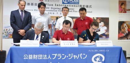 Plan Japan 執行董事鶴見和雄(前左)、至善基金會董事長袁立德(前中)、Plan International 緬甸辦公室負責人 Blaire Davis(前右)舉行簽約儀式