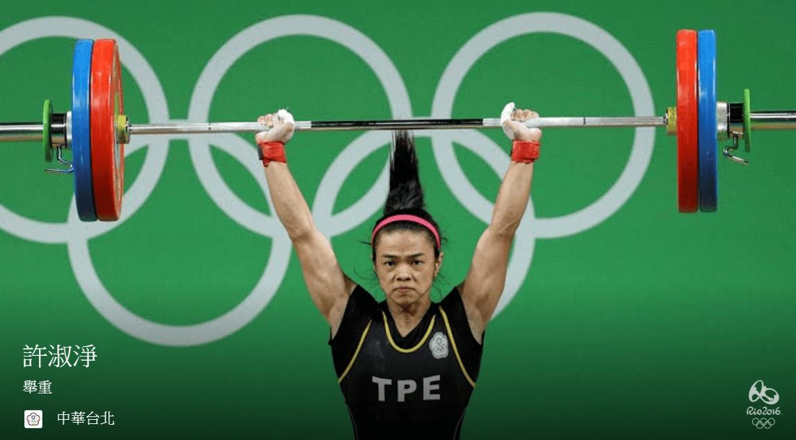 臺灣舉重女將許淑淨於本屆奧運奪金