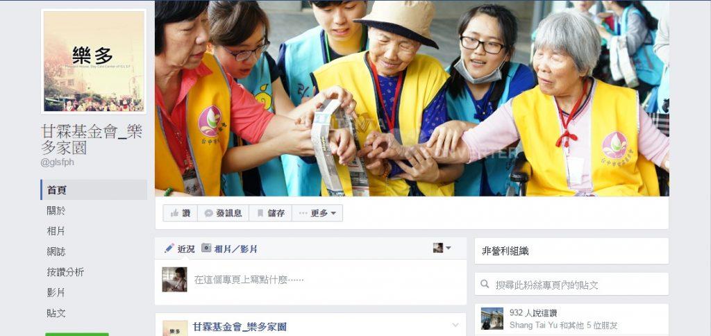 「甘霖基金會_樂多家園」FB 粉絲專頁人數近千人,「確立讀者」及「人人皆小編」是他們成功的秘訣/圖片來源:樂多家園 FB 粉絲專頁