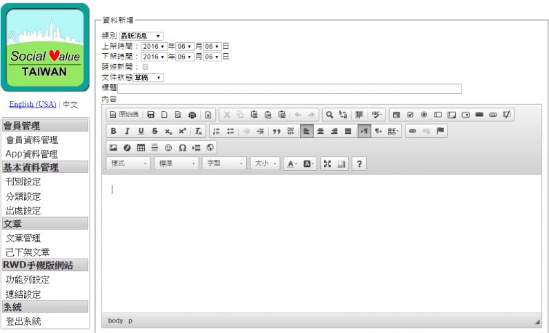 為了避免NPO使用上困難,利他社企的編輯器設計得很容易上手。/圖片提供:利他社企