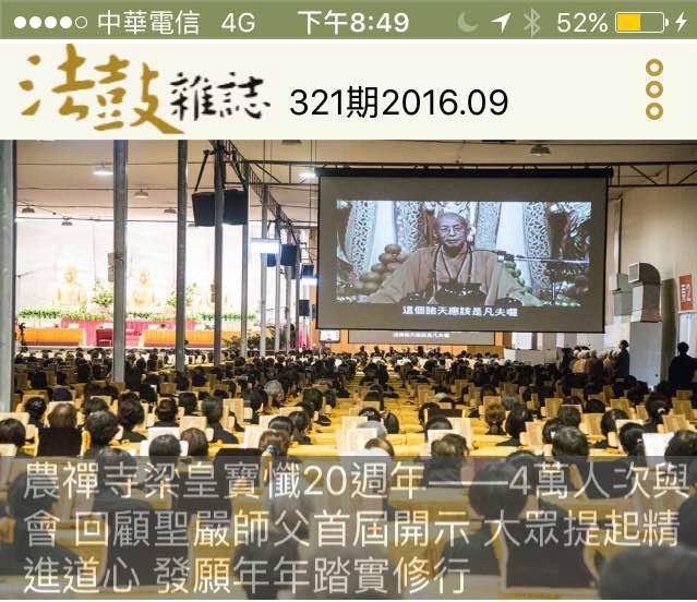 《法鼓雜誌》是王傳宏第一個轉成APP的紙本雜誌。/圖片提供:利他社企