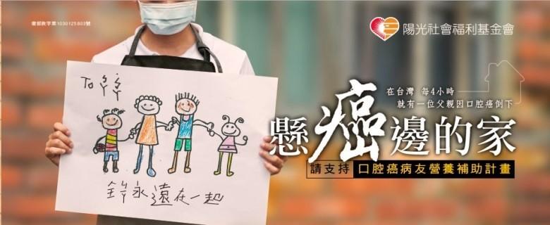 陽光基金會將宣傳主力放在口腔癌罹癌者的孩子身上。/圖片來源:陽光社會福利基金會