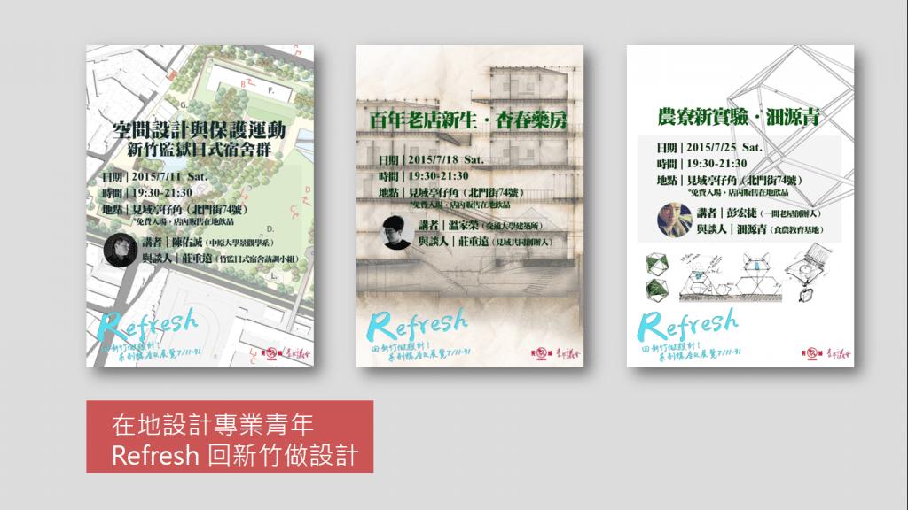 第一屆「回新竹做設計」文宣。/圖片提供:見域