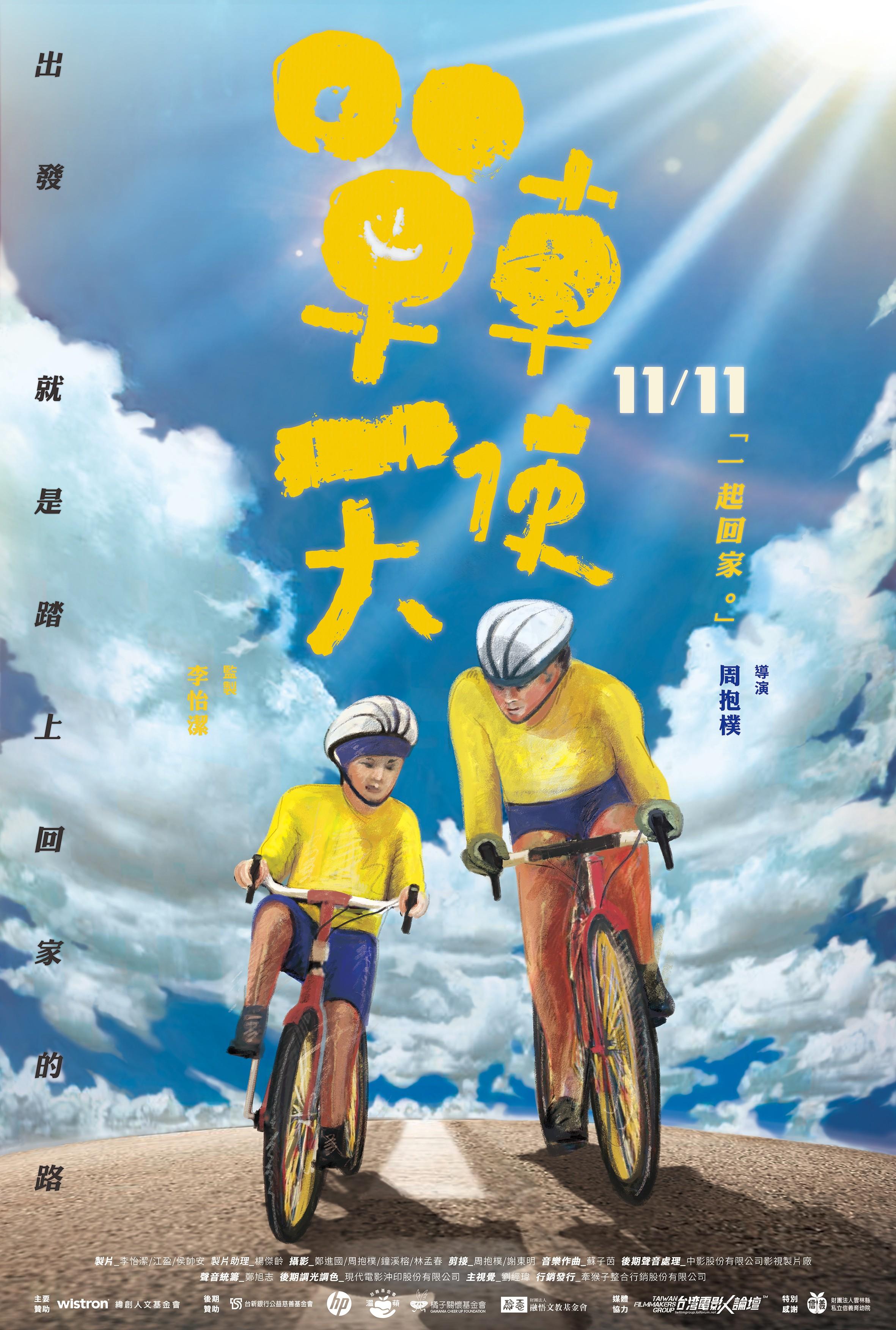 單車天使海報小檔