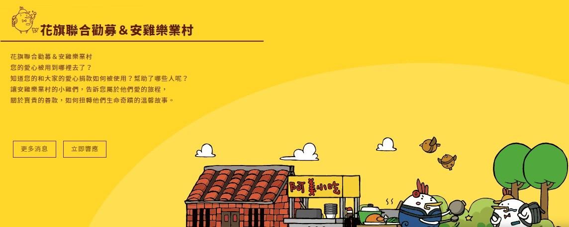 於第22屆花旗聯合勸募的活動官網上,主辦單位用「安雞樂業村」的故事來告訴捐款人,善款的捐贈對象與流向。