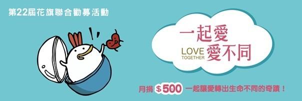 月捐 500 連續一年,或單次捐款 3000、6000 以上,均能得到「安雞樂業」贈禮。摘自活動官網。