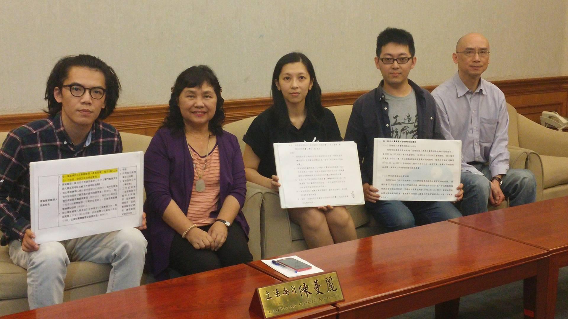 臺北市、新北市與桃園市社會工作人員職業工會於今年 4/29,在立法委員陳曼麗陪同下召開記者會