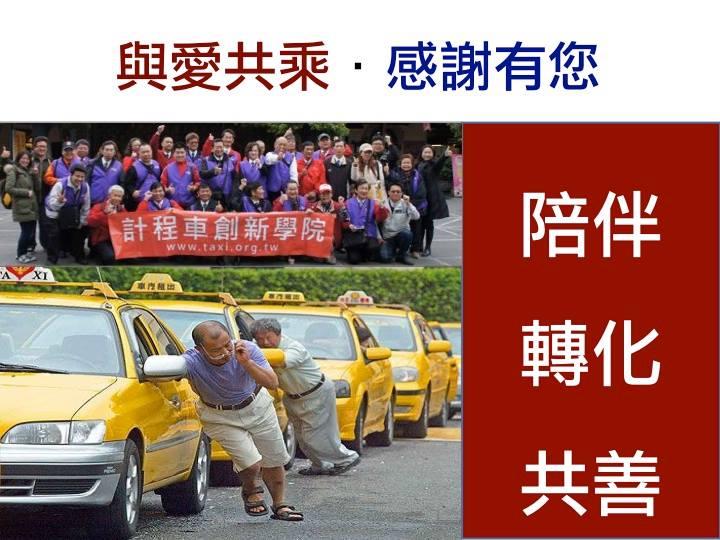 從陪伴司機、轉化產業到共善社會。圖片來源/臺灣計程車學院協會臉書