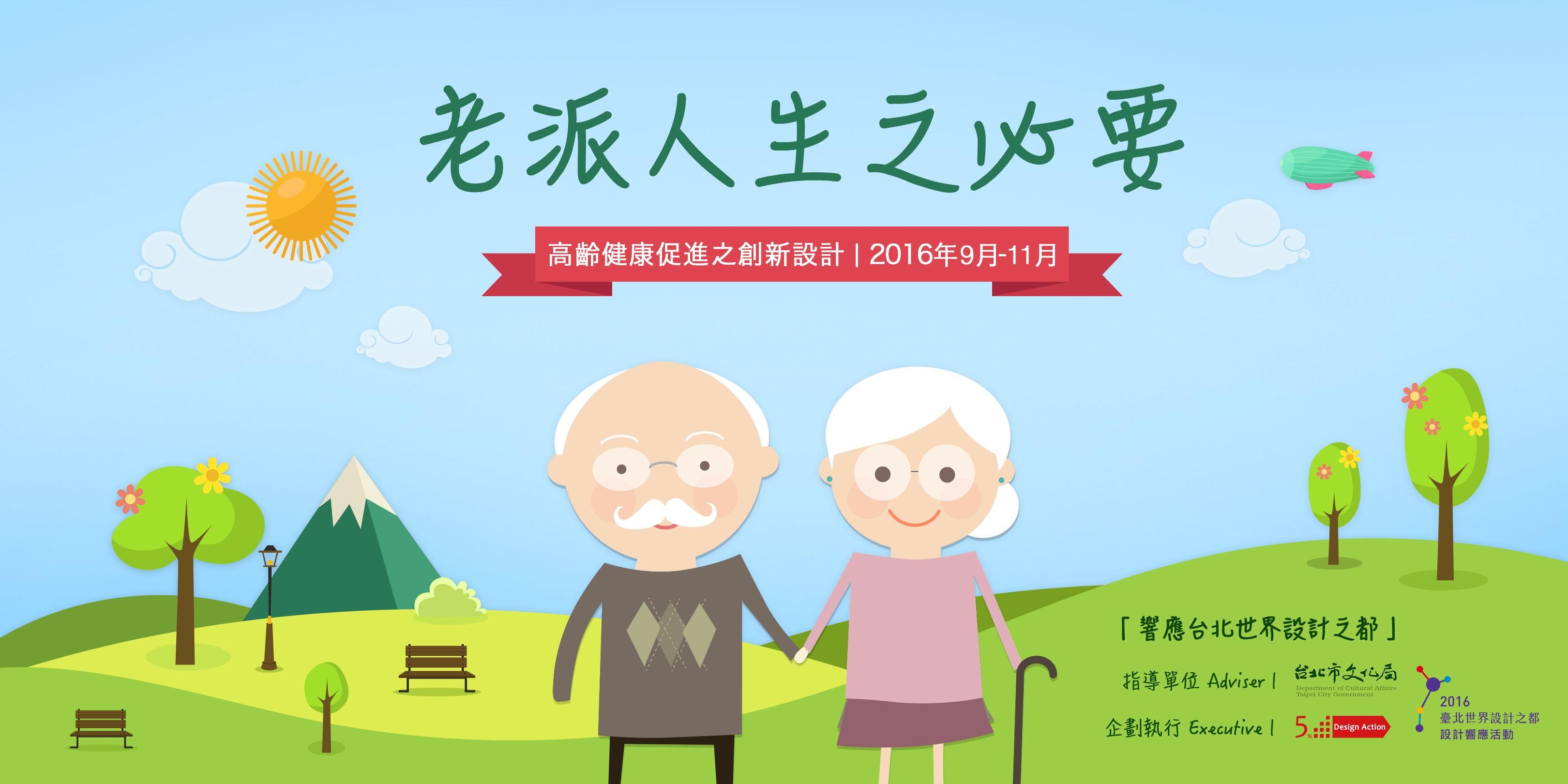 「老派人生之必要」高齡健康促進之創新設計是 5% Design Action 社會設計平臺本季活動/圖片來源:5% Design Action 社會設計平臺提供