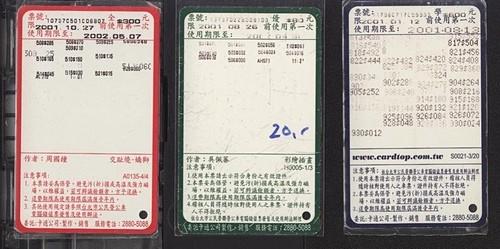 公車票卡/圖片來源:https://goo.gl/TNsOop