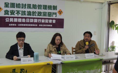 圖片來源/綠色公民行動聯盟官網