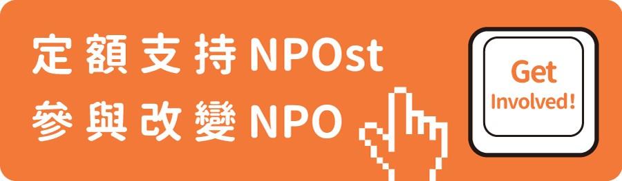支持 NPOst