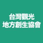 台灣觀光地方創生協會
